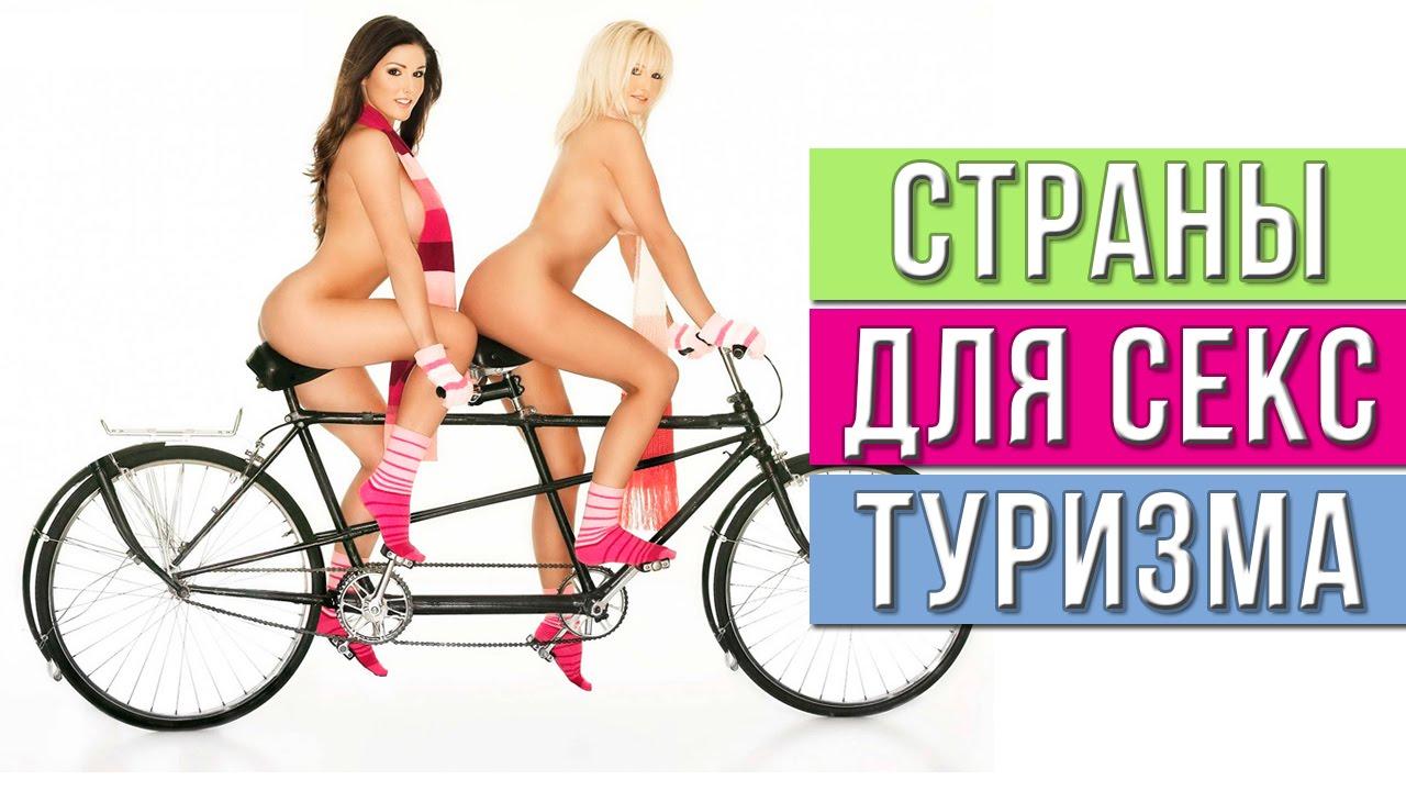 strani-dlya-seks-turizma